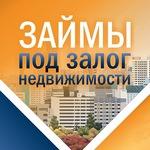 Деньги под залог недвижимости в северодвинске автосалоны москвы рено на карте