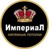 """Натяжные потолки """"ИмпериаЛ"""" СПб"""