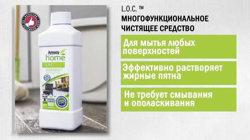 Amway Home™ L O C™ Многофункциональное чистящее средство для любых поверхностей mp4