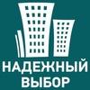 """АН """"Надежный выбор"""", недвижимость в Тюмени"""