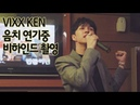 181009 VIXX Ken acting like a tone-deaf @ Tofu Personified Unpublished shooting clip