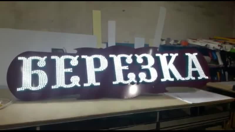 Вывеска Березка с внешними светодиодными пикселями и светодинамикой