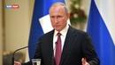 Если нас там не хотят видеть мы готовы обойтись Путин о работе РФ в Совете Европы