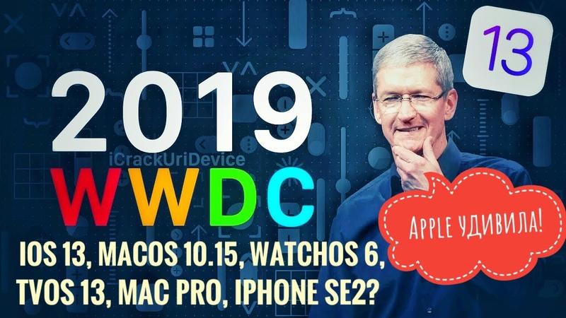 🍎Apple на WWDC 2019: iOS 13, macOS 10.15, watchOS 6, tvOS 13, Mac Pro, iPhone SE2