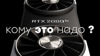 Что нам НЕ показали на презентации Nvidia GeForce RTX 20