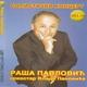 Rasa Pavlovic - Na obali Moravice