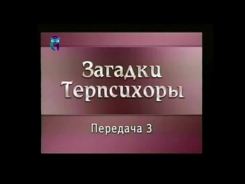 Передача 3 Вацлав Нижинский клоун Божий