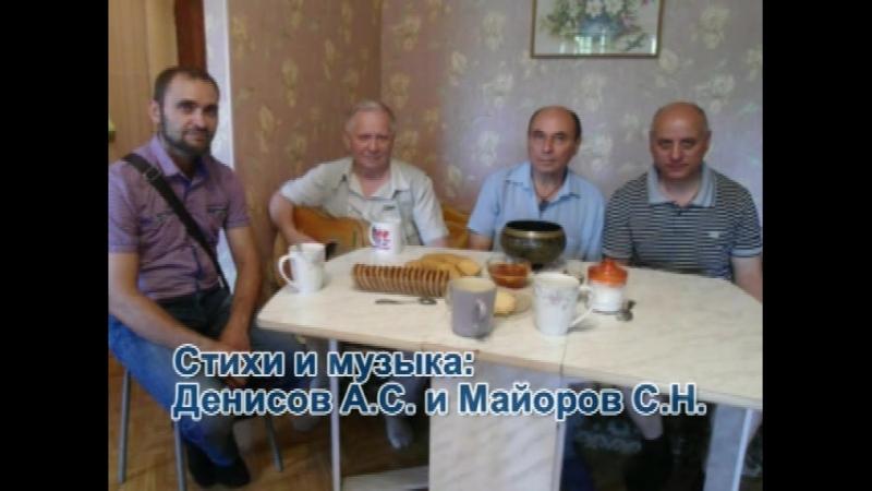 Жизнь и Время - клип _ слова и музыка А.Денисова и С.Майорова.