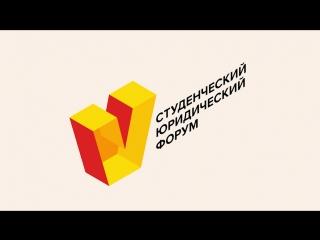 Приглашение на V Студенческий юридический форум