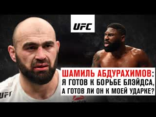 Шамиль Абдурахимов: Я готов к борьбе Блэйдса, а готов ли он к моей ударке