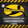 """Детский футбольный клуб """"ПАННАМАНИЯ"""" г. Самара"""