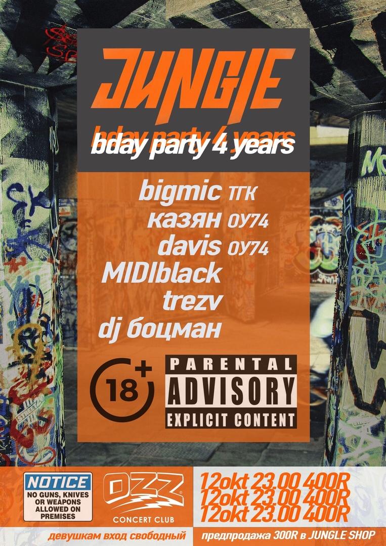 Афиша Челябинск JUNGLE bday Hip-Hop party