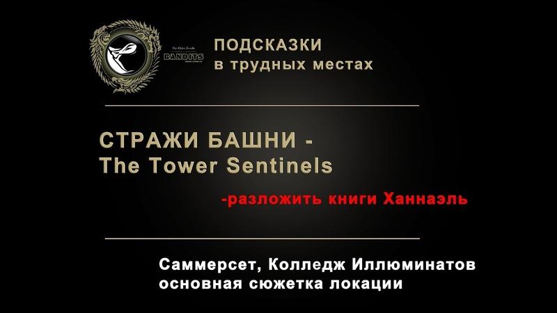The Elder Scrolls Online The Tower Sentinel - Стражи Башни квест