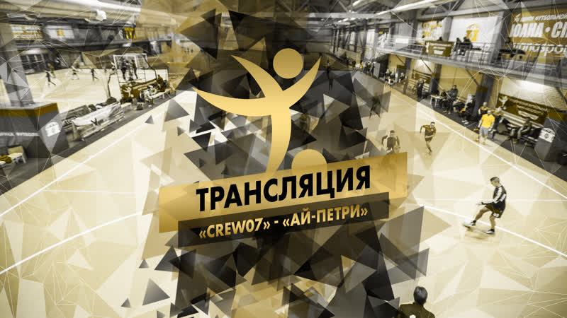 Кубок СФЛ по мини-футболу. «Crew 07» (Лесгафта) - «Ай-Петри» (РГГМУ)