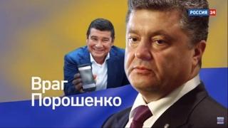 """""""Я поставлю раком Пороха и поимею его в Сраку""""  Онищенко раскрыл всю суть Вальцмана"""