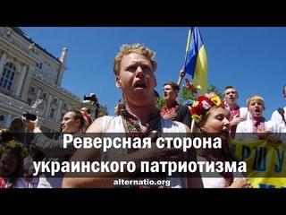 Андрей Ваджра. Реверсная сторона украинского патриотизма . (№ 38)