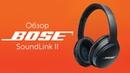 Обзор Bose SoundLink II: беспроводные наушники с качественным звуком