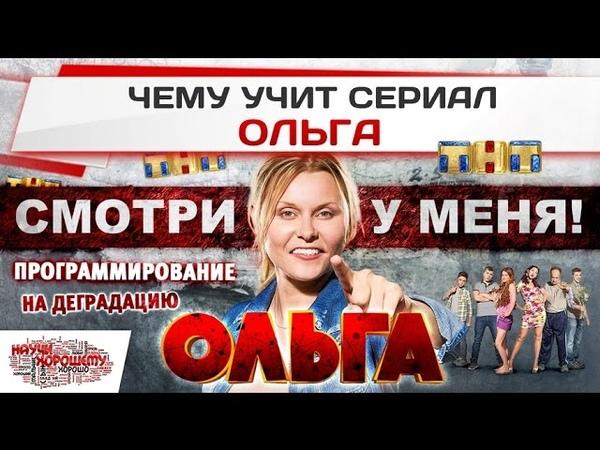 Чему учит сериал Ольга ТНТ