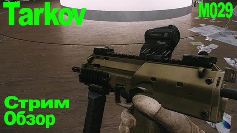 Escape from Tarkov гайд игра оружие MP7 теплак Патч 0 12 перед ним 2