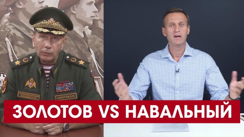 Золотов VS Навальный Драка дракой но в чём соврал Навальный Где ответы на прозвучавшие вопросы navalnyzolotov