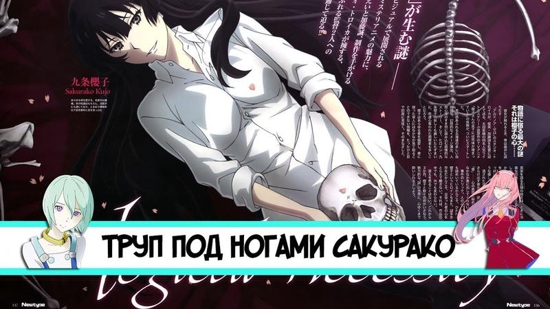 Ревью на Труп под ногами Сакурако Детектив