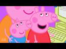 Свинка Пеппа - Джордж, папа свин и Пепа играют в компьютерные игры