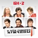 БИ-2 - Реки любви