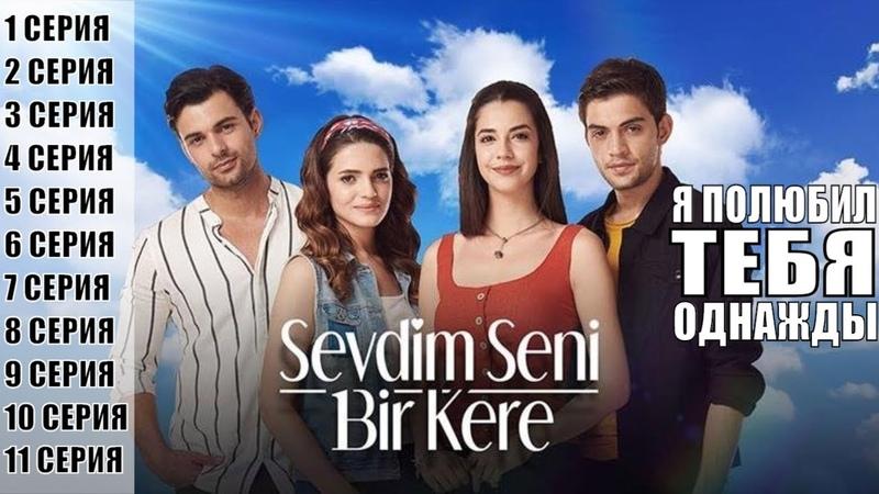 Я полюбил тебя однажды / Sevdim Seni Bir Kere 1, 2, 3, 4, 5, 6, 7, 8, 9, 10, 11 серия / сюжет, анонс