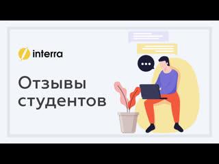 Отзывы студентов школы Interra #1