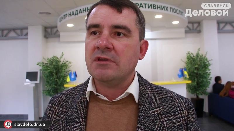 Новый ЦНАП в Славянске 01 11 2018