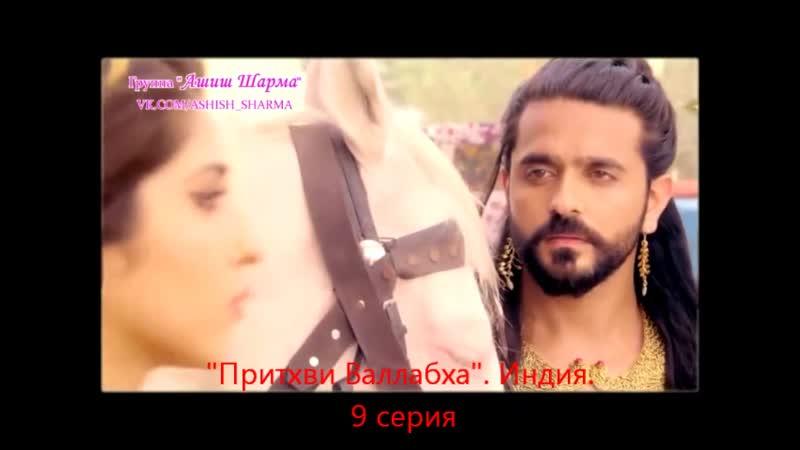 9 Ашиш Шарма и Сонарика Бхадория в сериале Притхви Валлабха Индия 9 серия