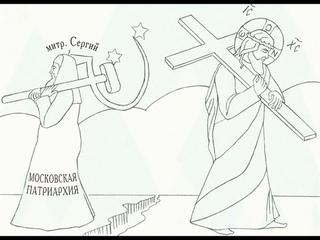 Московская патриархия, сергианство, экуменизм, церковь, соборность, крещение, причастие, автокефалия