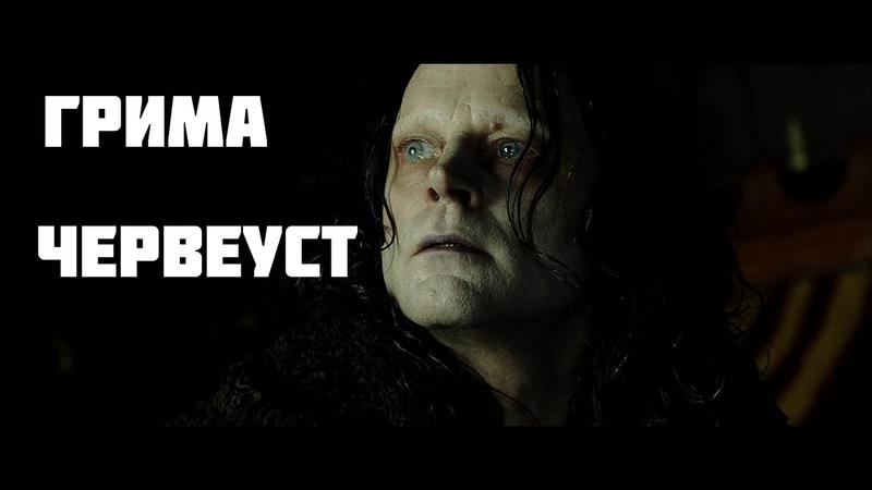 НОВОСТИ BFME:Reforged | ГРИМА ЧЕРВЕУСТ!
