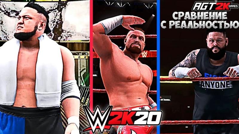 AGT WWE 2K20: СРАВНЕНИЕ ИГРОВЫХ ВЫХОДОВ С РЕАЛЬНЫМИ Самоа Джо Бадди Мёрфи и Кевин Оуэнс!