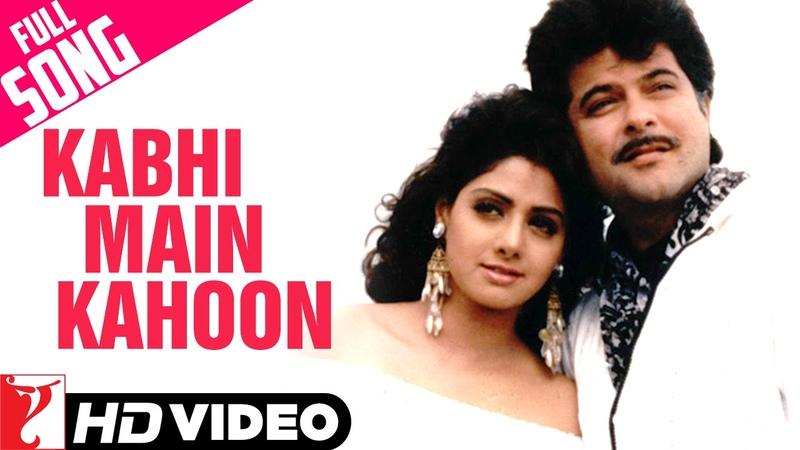 Kabhi Main Kahoon Song HD कभी मैं कहूँ Lamhe Hariharan Lata Mangeshkar Anil Sridevi