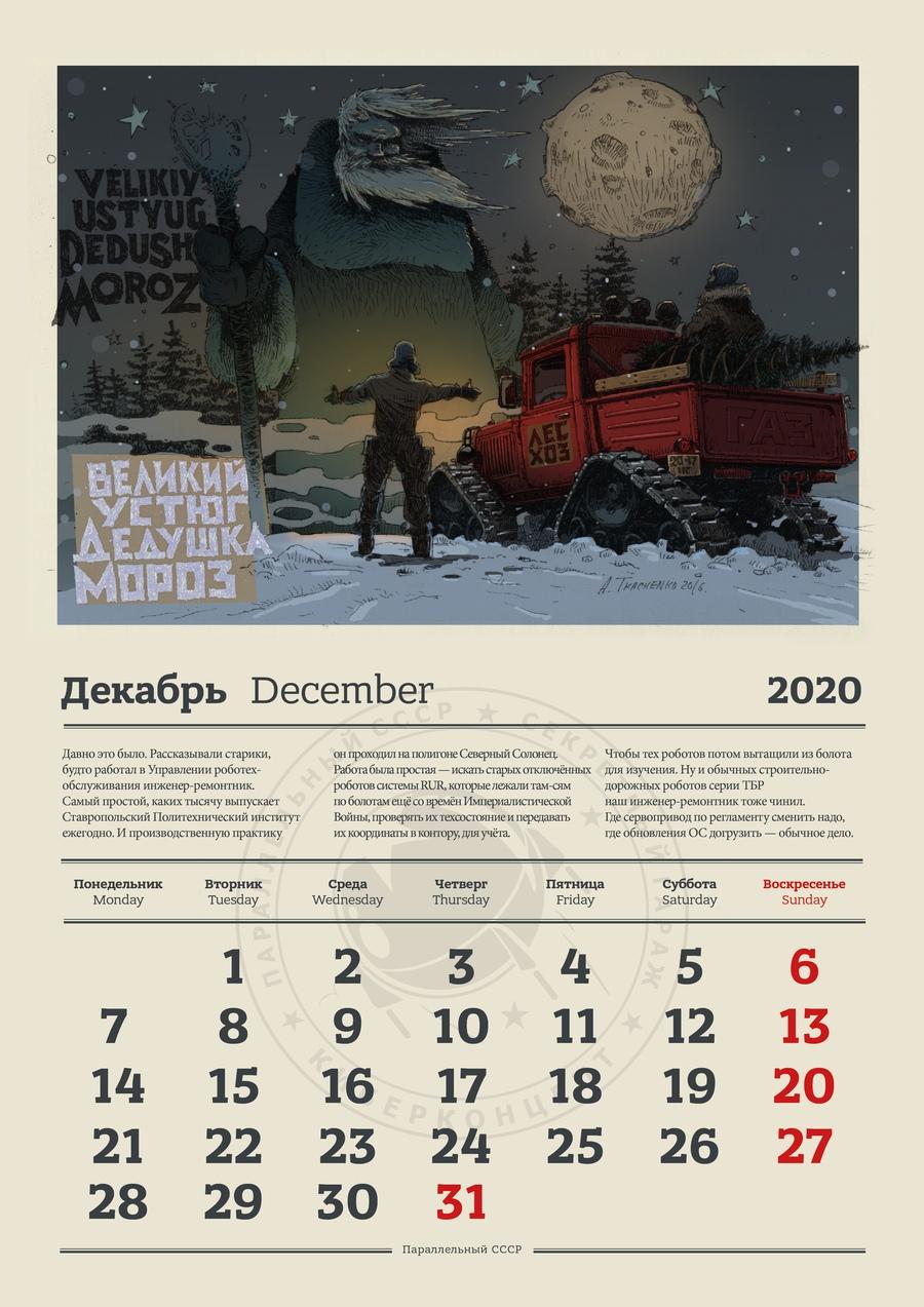"""Мы """"запилили"""" календарь"""