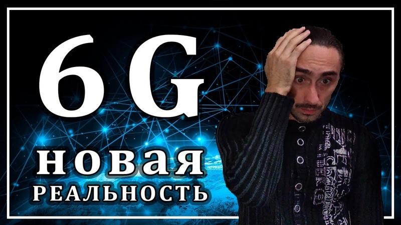 6G технология зомбирования нового поколения