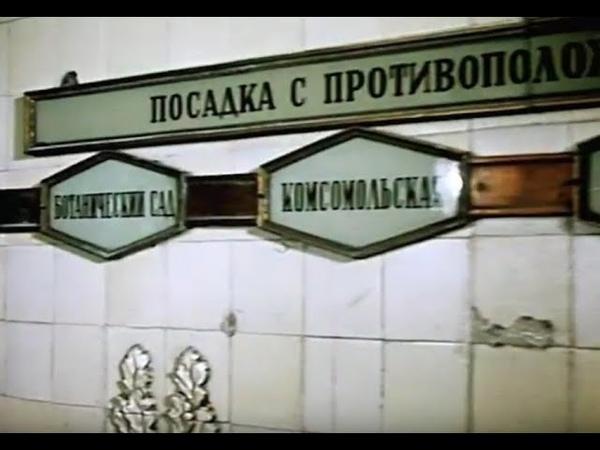 Москва метро 1959 Забытые детали и чарующее завершение истории Павелецкая и Динамо в одном кадре