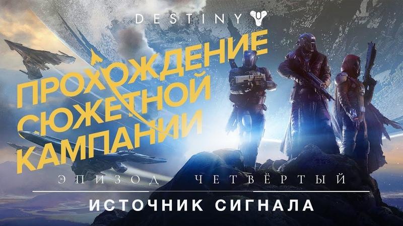[Destiny PS3] 4 - ИСТОЧНИК СИГНАЛА