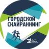 ГОРОДСКОЙ СКАЙРАННИНГ. Николаевская Сопка