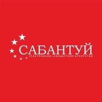 Логотип ГКА «САБАНТУЙ» - Афиша Казани, Розыгрыши
