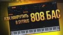 Как накрутить 808 бас в плагине Sytrus