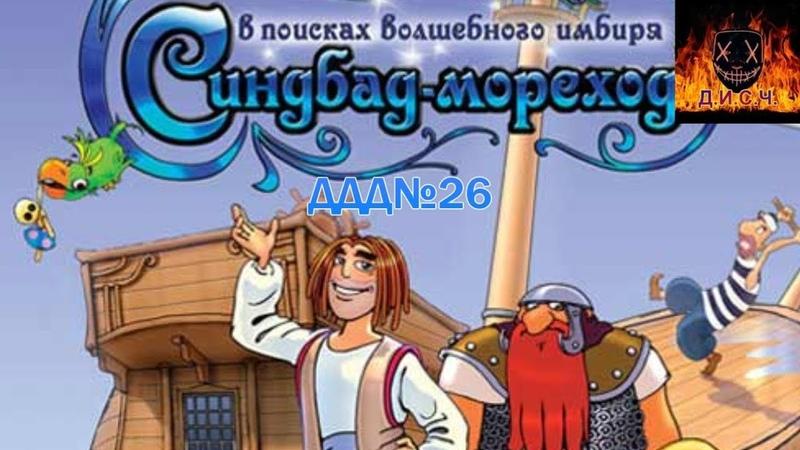 ДДД (Дичь для детей) №26 синдбад мореход в поисках волшебного имбиря