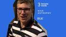 3 Favorite Words by ELK academy. Episode 7: Nick Antropov, co-founder of Social Lab, NY.