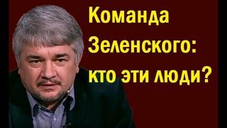 Ростислав Ищенко - Команда Зеленского: кто эти люди? / Последние новости Украины сегодня
