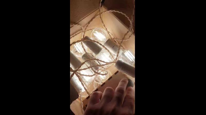 Диммируемая светодиодная гирлянда.