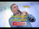 Hovhannes Vardanyan Yeraz klarnet Հովհաննես Վարդանյան Երազ Ованес Варданян Ераз сон