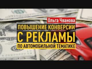 Повышение конверсии с рекламы по автомобильной тематике. Ольга Чванова