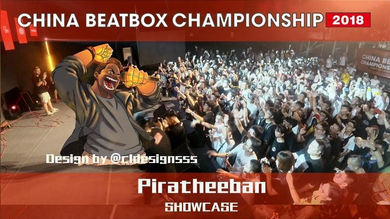 CNBC 2018   Piratheeban   Showcase