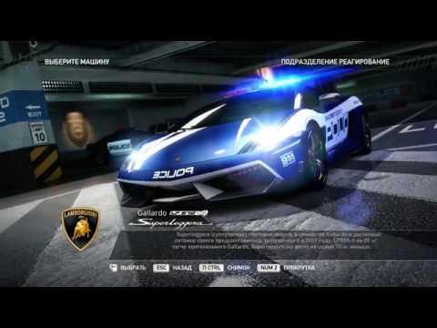 HANGH TOUGH ( ДЕРЖИСЬ ) Перехват. Need For Speed Hot Pursuit 2010